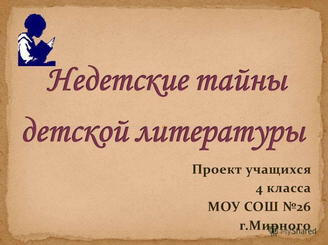 Проект учащихся 4 класса МОУ СОШ 26 г.Мирного