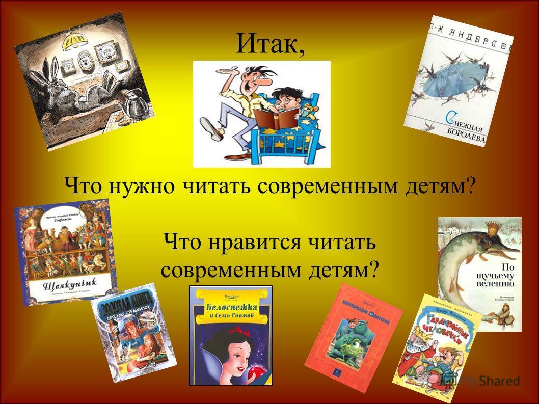 Итак, Что нужно читать современным детям? Что нравится читать современным детям?