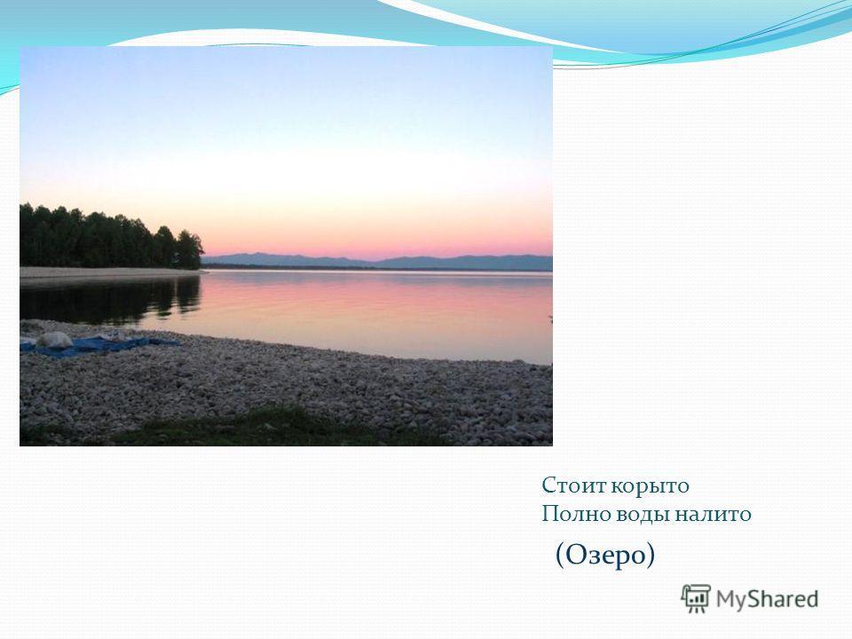 Стоит корыто Полно воды налито (Озеро)
