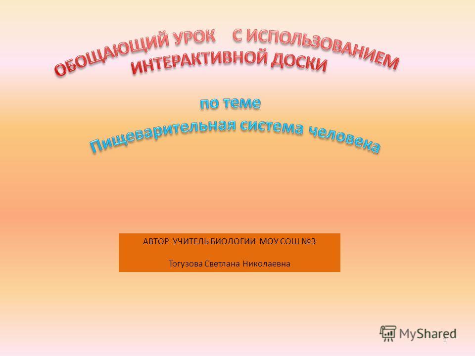 АВТОР УЧИТЕЛЬ БИОЛОГИИ МОУ СОШ 3 Тогузова Светлана Николаевна 1