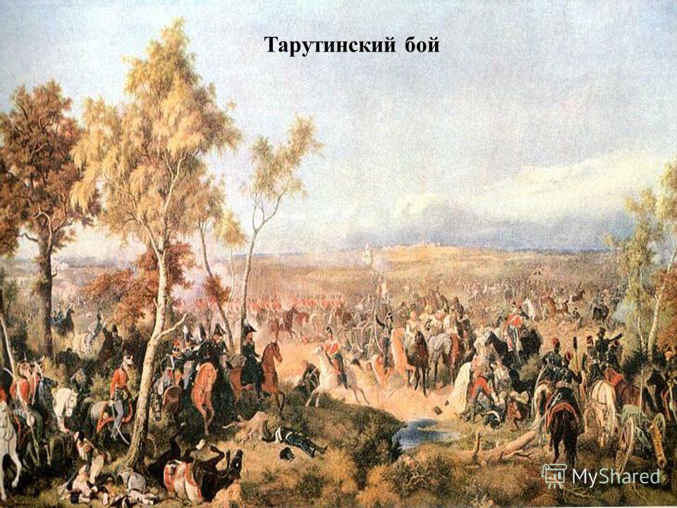 Тарутинский бой