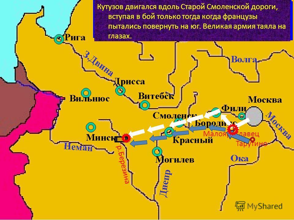 Узнав об отступлении французов из Москвы,Кутузов вывел русскую армию к Малоярославцу и преградил дорогу неприятелю. В ходе разыгравшегося сражения город 7 раз пе- реходил из рук в руки.В результате французы повернули на Старую Смоленскую дорогу Тарут