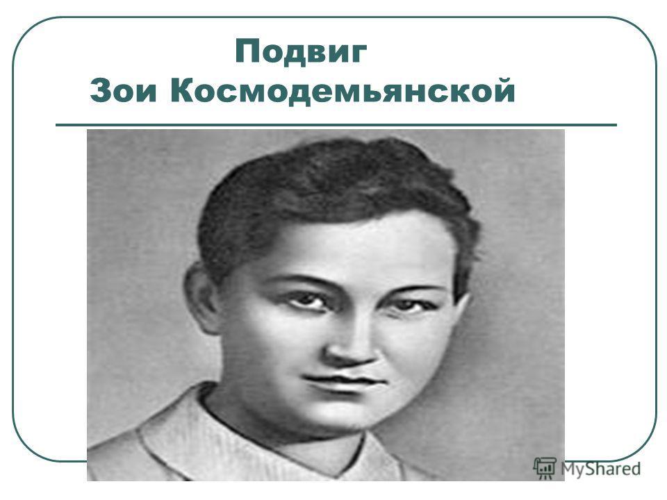 Подвиг Зои Космодемьянской