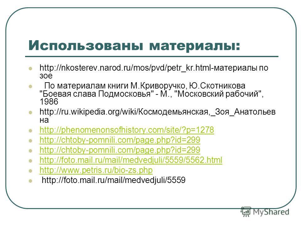 Использованы материалы: http://nkosterev.narod.ru/mos/pvd/petr_kr.html-материалы по зое По материалам книги М.Криворучко, Ю.Скотникова