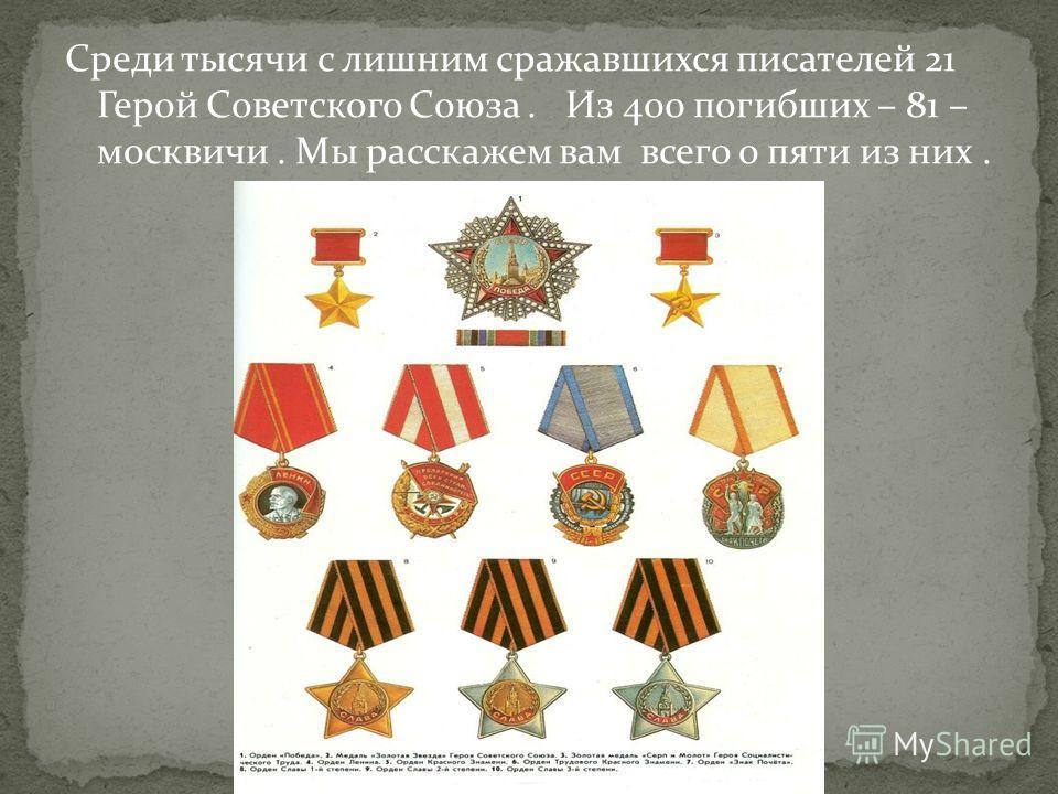 Среди тысячи с лишним сражавшихся писателей 21 Герой Советского Союза. Из 400 погибших – 81 – москвичи. Мы расскажем вам всего о пяти из них.