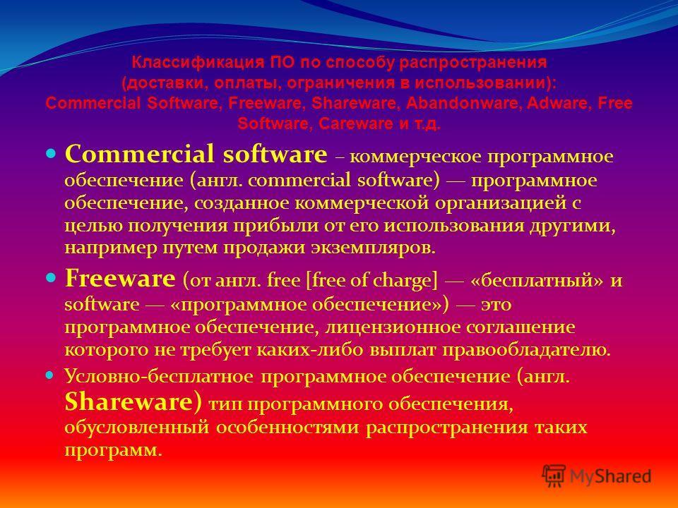 Сommercial software – коммерческое программное обеспечение (англ. commercial software) программное обеспечение, созданное коммерческой организацией с целью получения прибыли от его использования другими, например путем продажи экземпляров. Freeware (