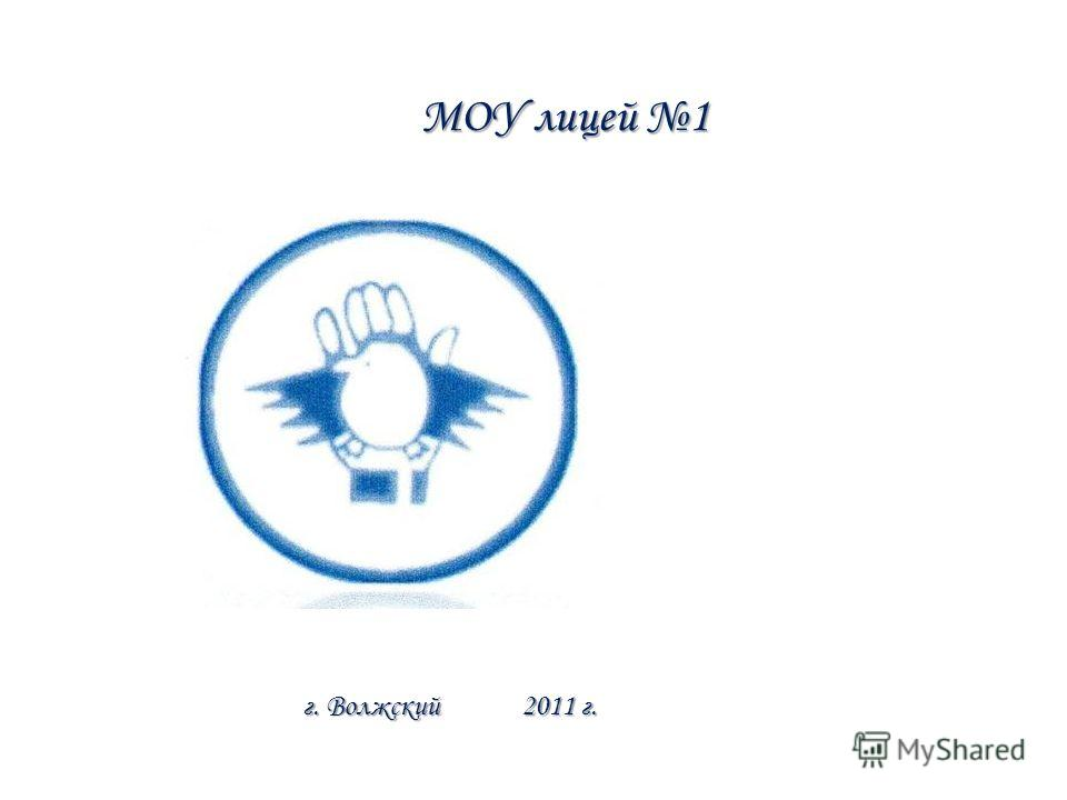 МОУ лицей 1 г. Волжский 2011 г.