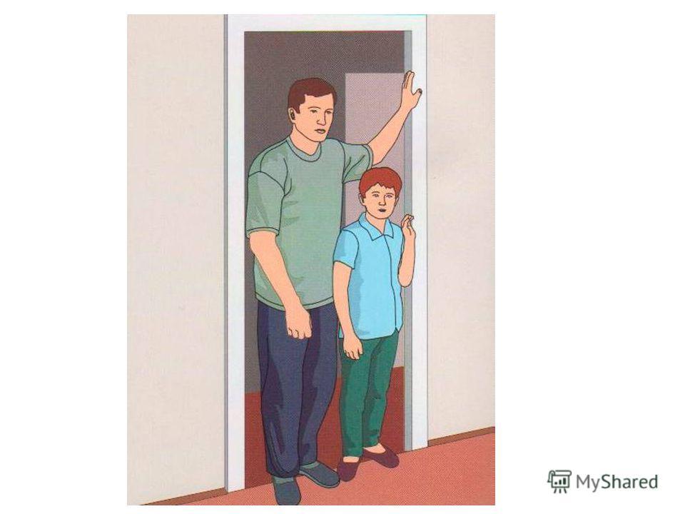 Правило 1 Если землетрясение застигло Вас в помещении, постарайтесь как можно скорее покинуть его