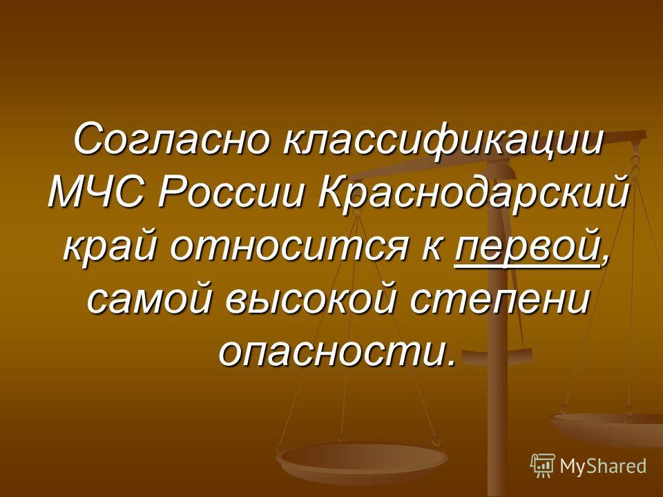 Согласно классификации МЧС России Краснодарский край относится к первой, самой высокой степени опасности.