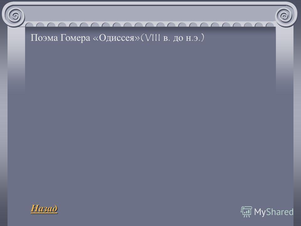 Поэма Гомера « Одиссея »(VIII в. до н. э.) Назад