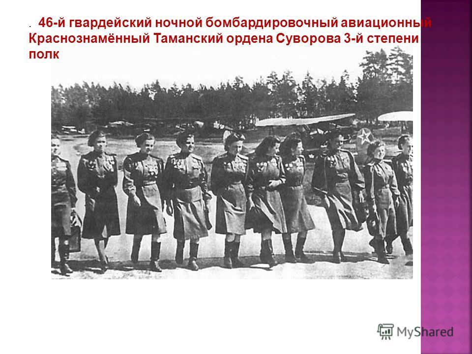 . 46-й гвардейский ночной бомбардировочный авиационный Краснознамённый Таманский ордена Суворова 3-й степени полк