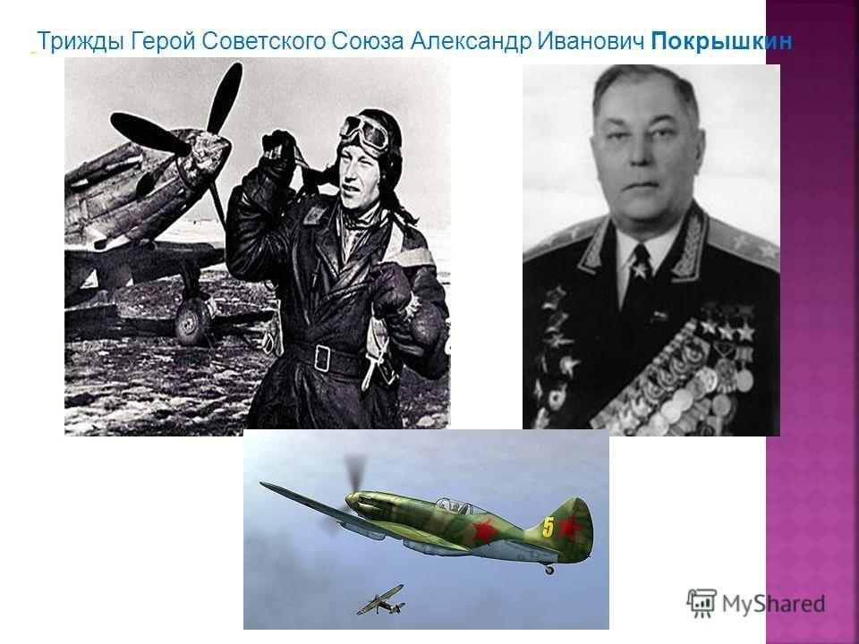 Трижды Герой Советского Союза Александр Иванович Покрышкин
