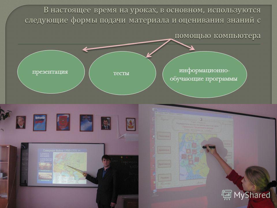 презентация тесты информационно- обучающие программы