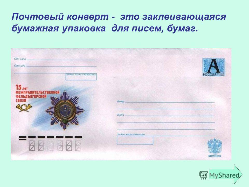 Почтовый конверт - это заклеивающаяся бумажная упаковка для писем, бумаг.