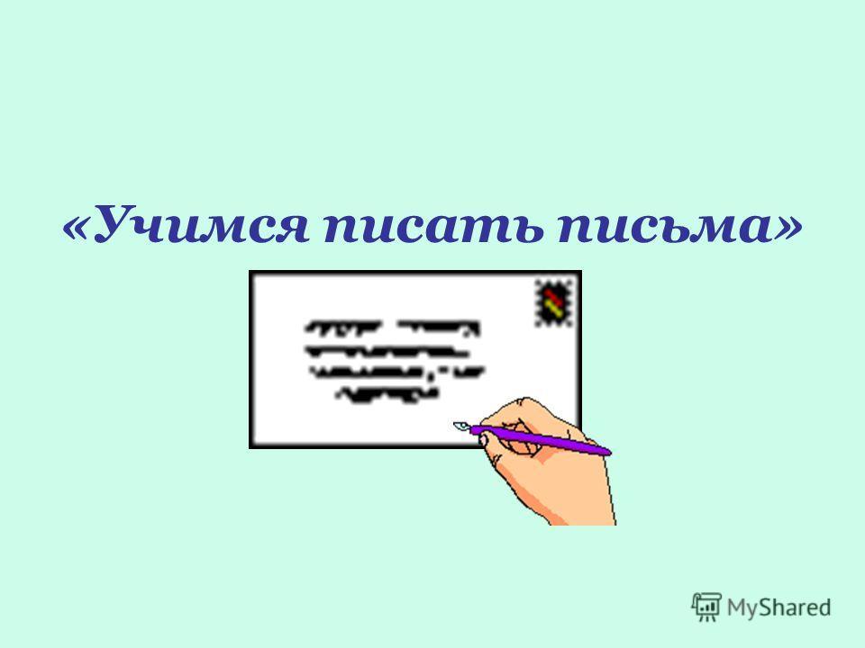 «Учимся писать письма»