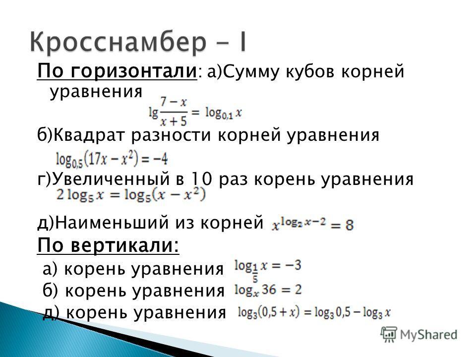 Найдите значение выражения Пример Решение Ответ 0 1 8 ? ? ?