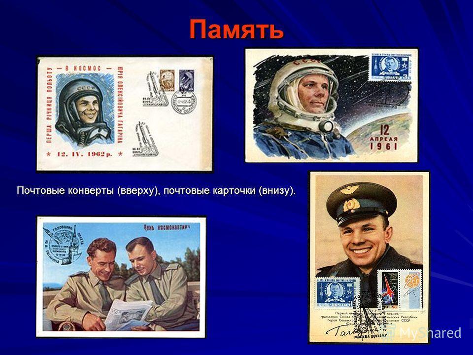 Память Почтовые конверты (вверху), почтовые карточки (внизу). Почтовые конверты (вверху), почтовые карточки (внизу).