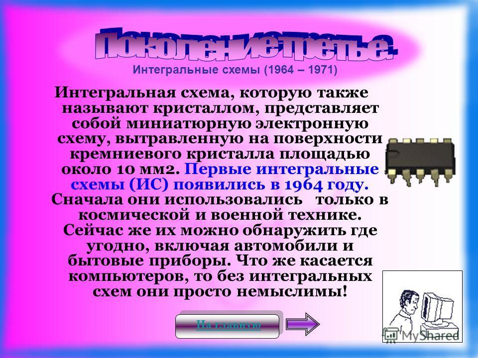 Первые интегральные схемы (ИС)
