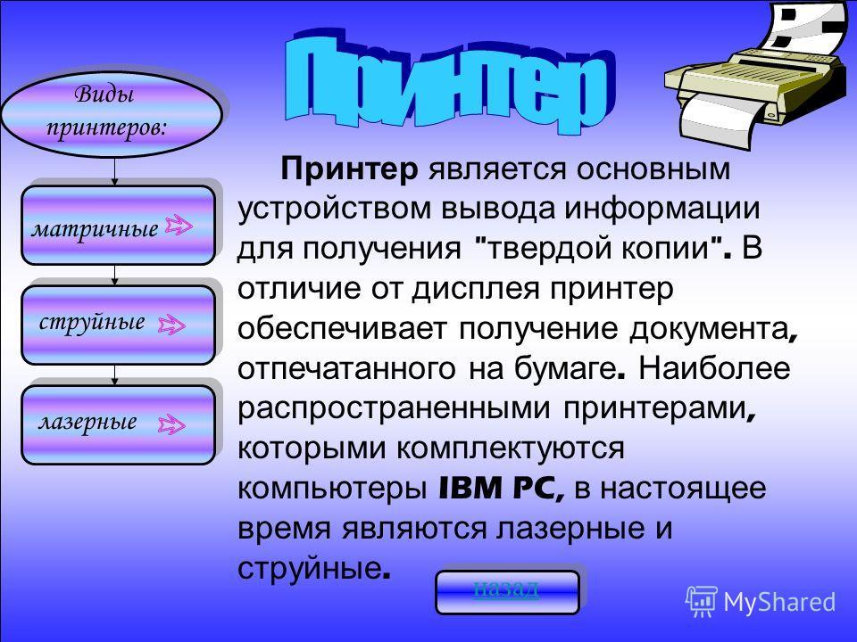 Принтер является основным устройством вывода информации для получения