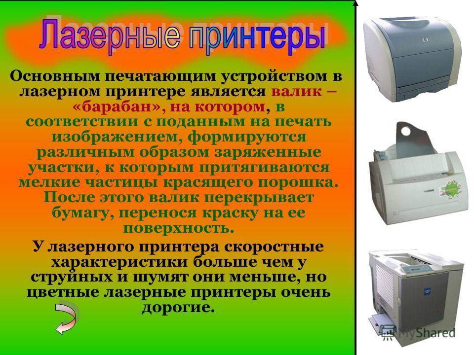 Основным печатающим устройством в лазерном принтере является валик – «барабан», на котором, в соответствии с поданным на печать изображением, формируются различным образом заряженные участки, к которым притягиваются мелкие частицы красящего порошка.
