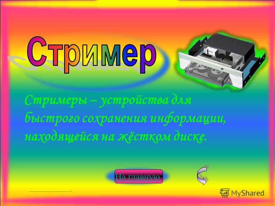 На главную Стримеры – устройства для быстрого сохранения информации, находящейся на жёстком диске.