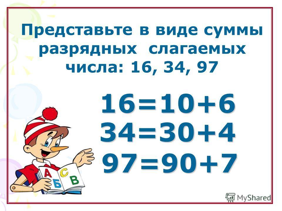 Запишите числа (результаты выражений) в порядке возрастания 5, 8, 14, 16,34, 69, 80, 97
