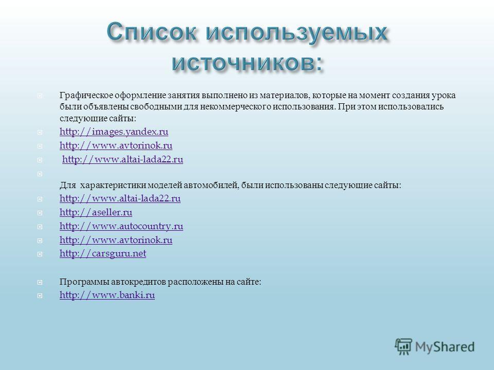 Графическое оформление занятия выполнено из материалов, которые на момент создания урока были объявлены свободными для некоммерческого использования. При этом использовались следующие сайты : http://images.yandex.ru http://www.avtorinok.ru http://www