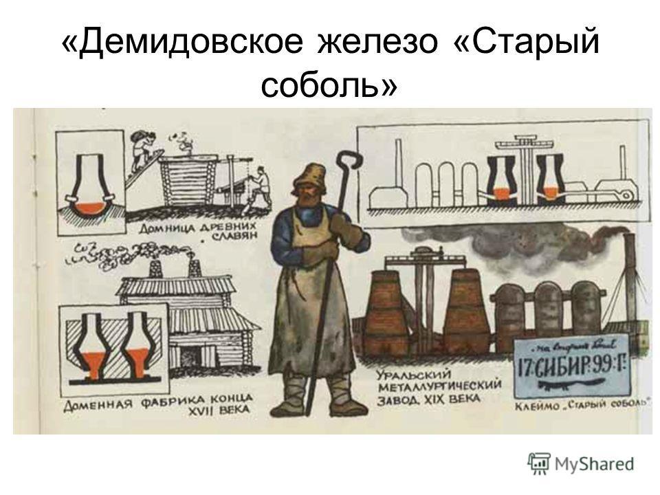 «Демидовское железо «Старый соболь»