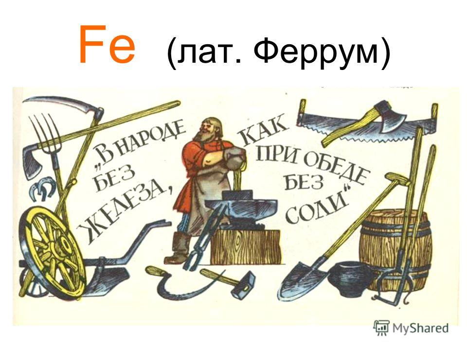 Fe (лат. Феррум)