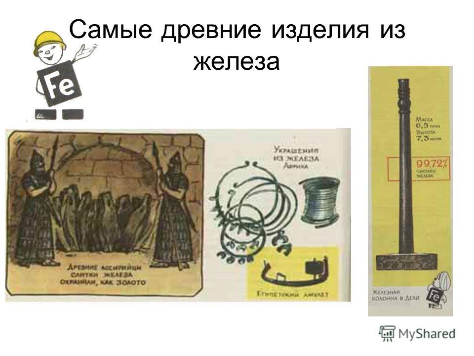 Самые древние изделия из железа