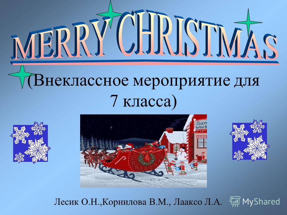 (Внеклассное мероприятие для 7 класса) Лесик О.Н.,Корнилова В.М., Лааксо Л.А.