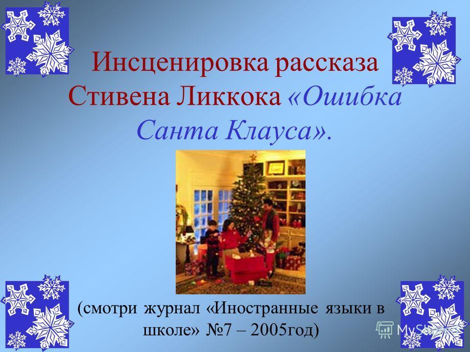 Инсценировка рассказа Стивена Ликкока «Ошибка Санта Клауса». (смотри журнал «Иностранные языки в школе» 7 – 2005год)