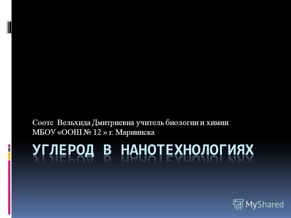 Соотс Вельхида Дмитриевна учитель биологии и химии МБОУ «ООШ 12 » г. Мариинска