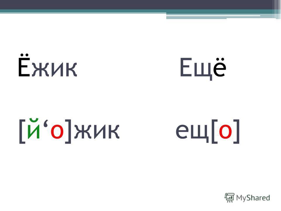 Ёжик Ещё [йо]жик ещ[о]