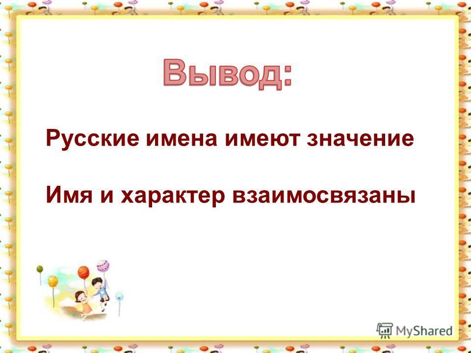 Русские имена имеют значение Имя и характер взаимосвязаны