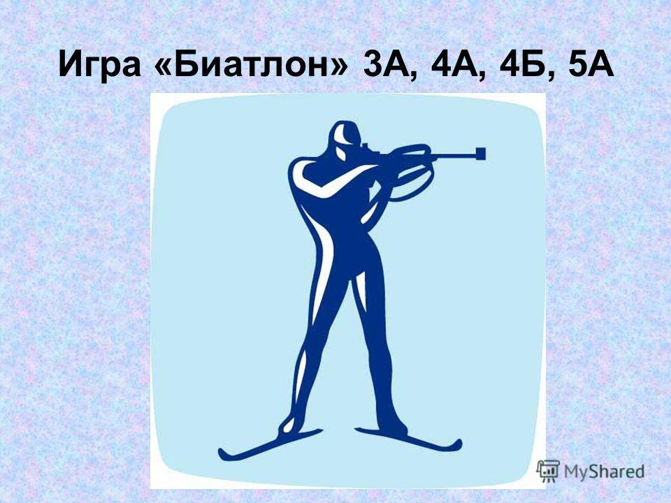 Игра «Биатлон» 3А, 4А, 4Б, 5А