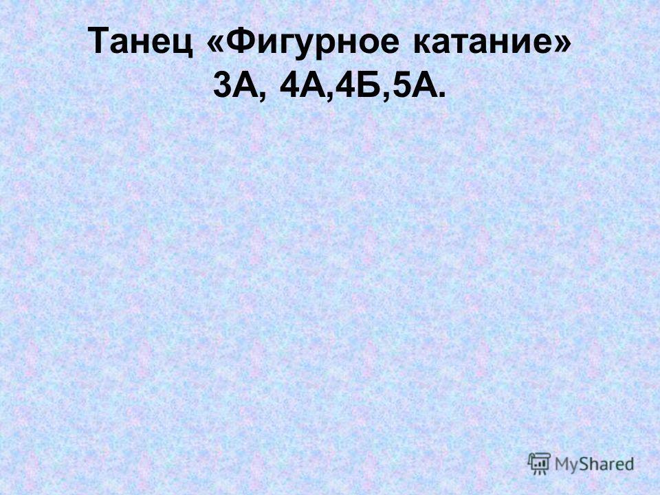 Танец «Фигурное катание» 3А, 4А,4Б,5А.
