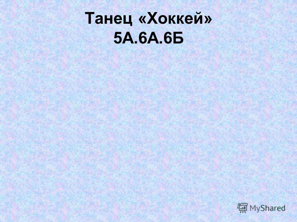 Танец «Хоккей» 5А.6А.6Б