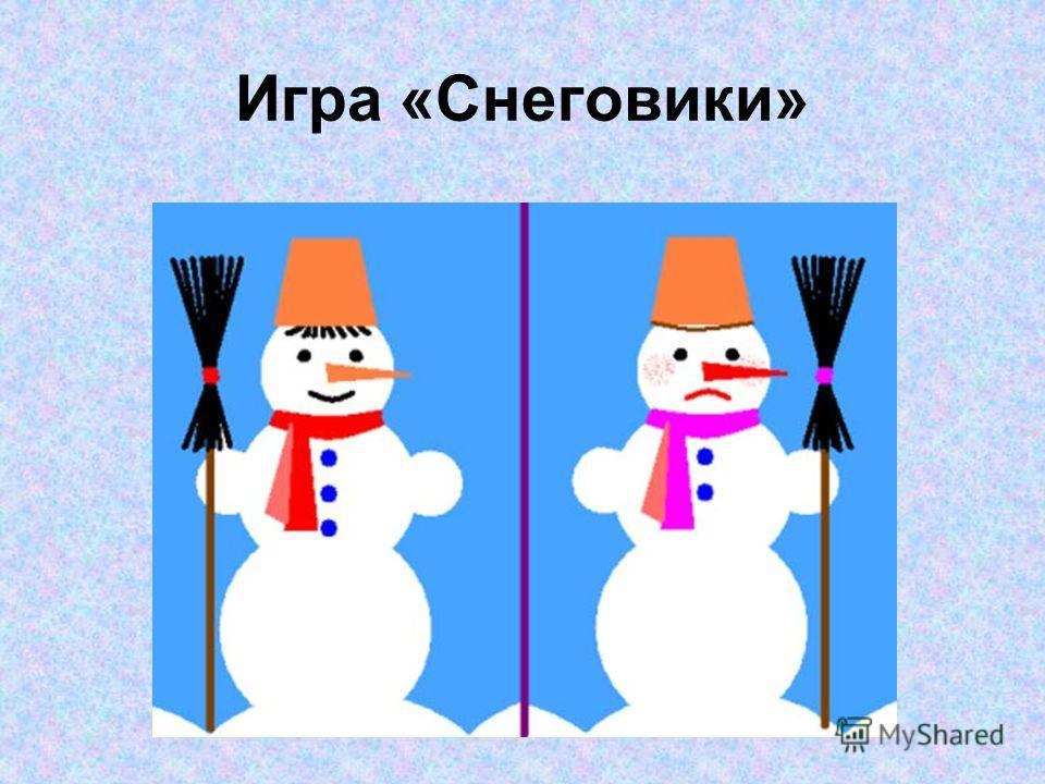 Игра «Снеговики»
