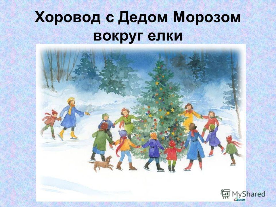 Хоровод с Дедом Морозом вокруг елки