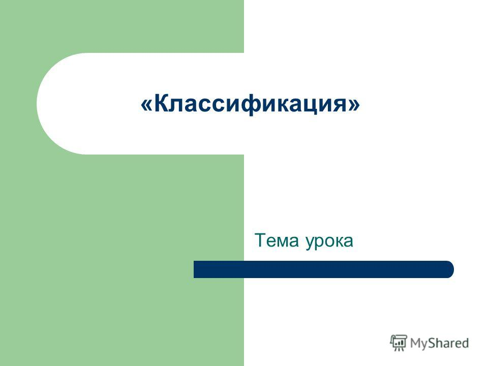 «Классификация» Тема урока