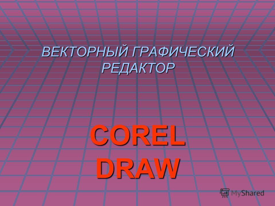 ВЕКТОРНЫЙ ГРАФИЧЕСКИЙ РЕДАКТОР COREL DRAW