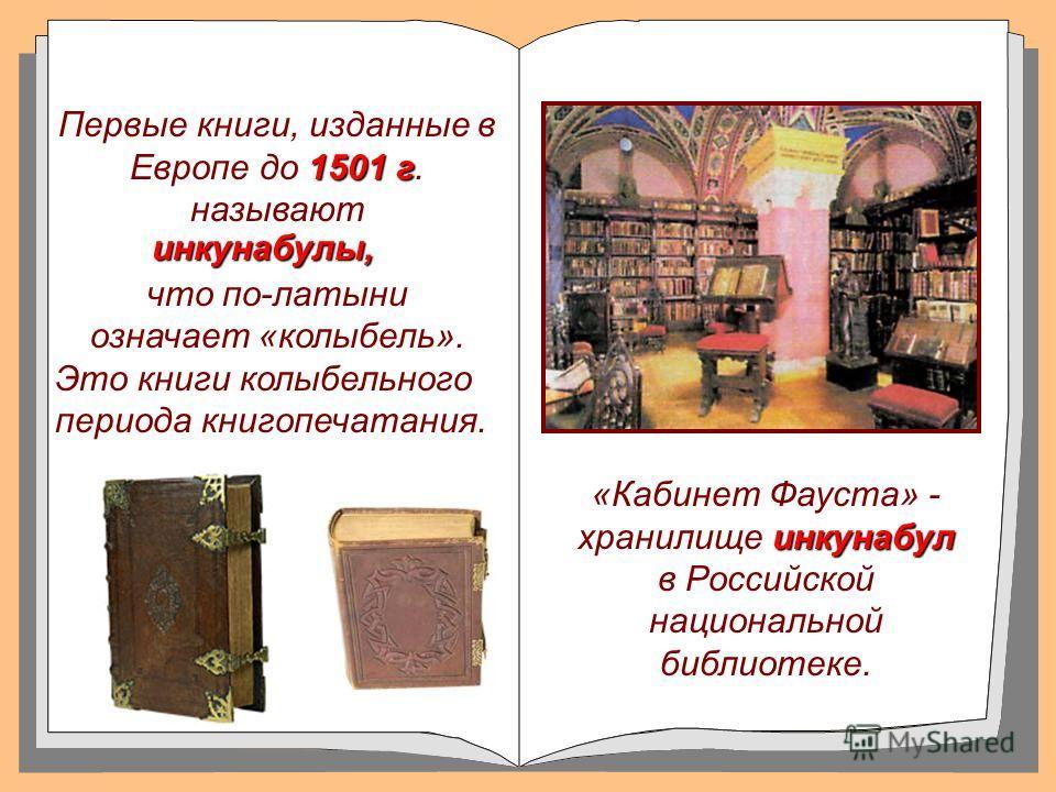 1501 г Первые книги, изданные в Европе до 1501 г. называют что по-латыни означает «колыбель». Это книги колыбельного периода книгопечатания. инкунабул «Кабинет Фауста» - хранилище инкунабул в Российской национальной библиотеке. инкунабулы,