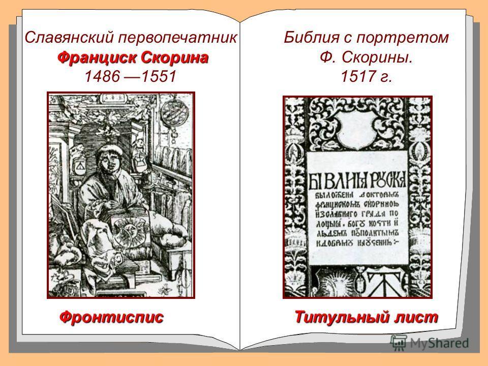 Фронтиспис Титульный лист Библия с портретом Ф. Скорины. 1517 г. Славянский первопечатник Франциск Скорина 1486 1551