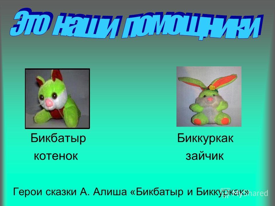 Герои сказки А. Алиша «Бикбатыр и Биккуркак» Бикбатыр Биккуркак котенок зайчик
