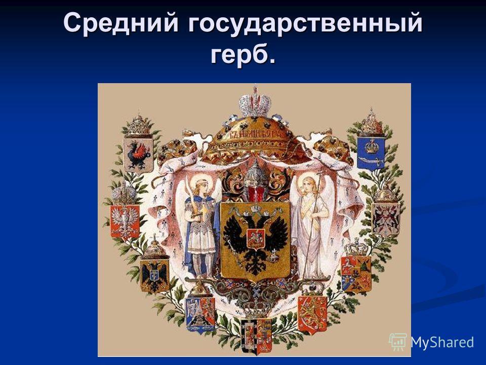 Средний государственный герб.