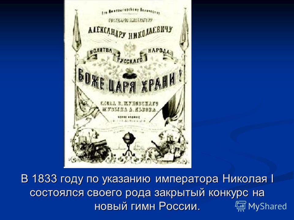В 1833 году по указанию императора Николая I состоялся своего рода закрытый конкурс на новый гимн России.
