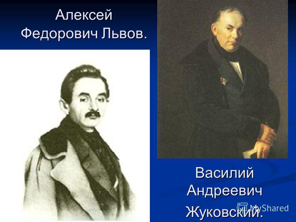 Алексей Федорович Львов. Василий Андреевич Жуковский.