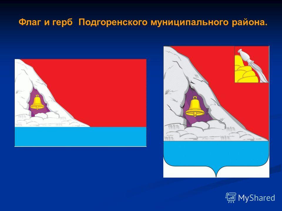 Флаг и герб Подгоренского муниципального района.