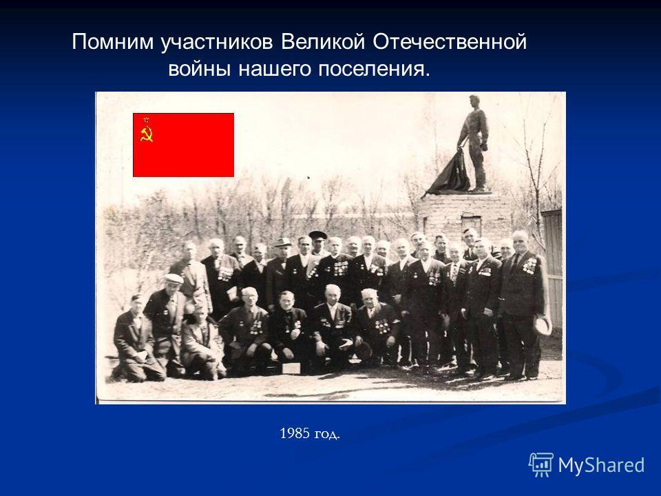 Помним участников Великой Отечественной войны нашего поселения. 1985 год.